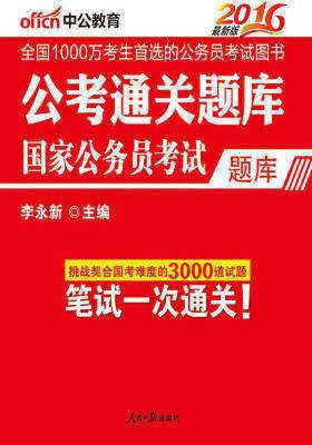 中公版·2016公考通关题库:国家公务员考试题库