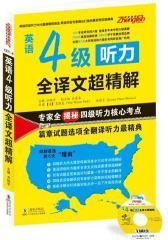 英语4级听力全译文超精解(试读本)
