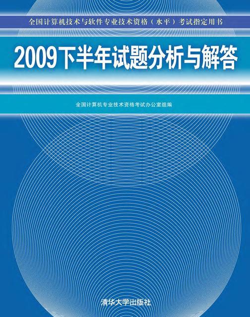 2009下半年试题分析与解答