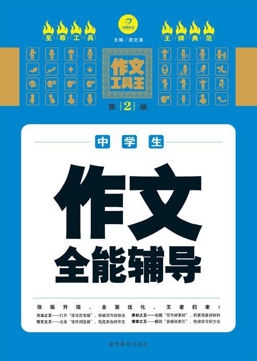 作文工具王·中学生作文全能辅导(第2版)