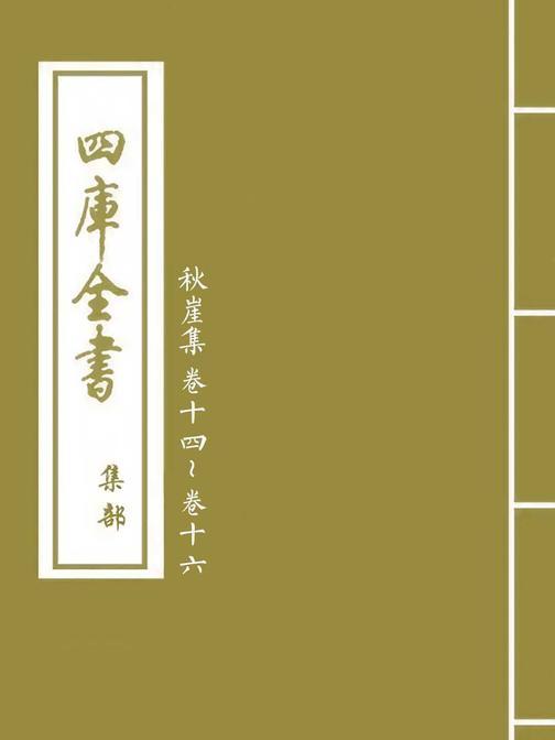 秋崖集卷十四~卷十六