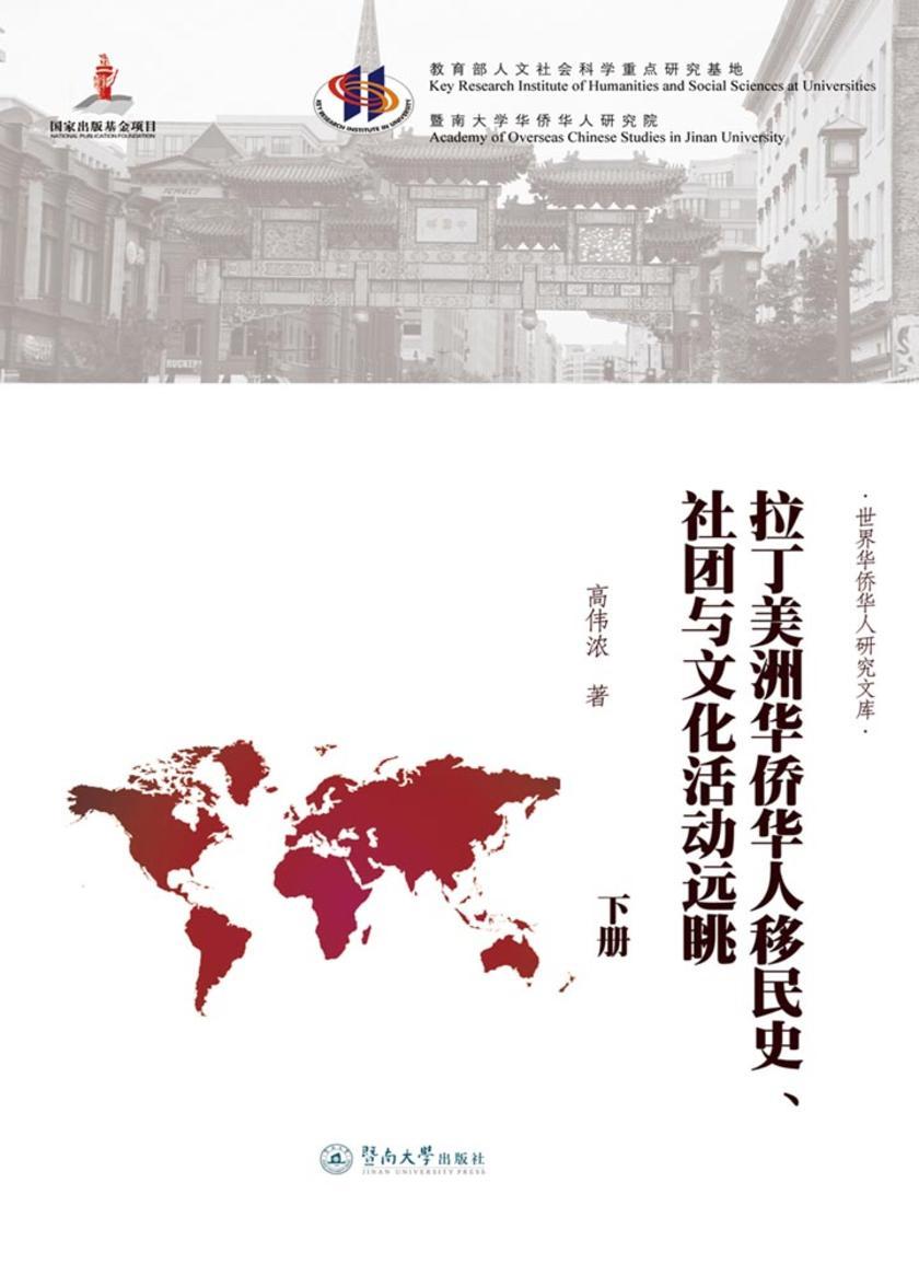 拉丁美洲华侨华人移民史、社团与文化活动远眺(下册)(仅适用PC阅读)