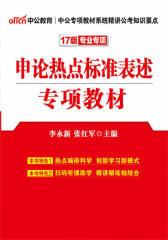 中公版·2017公务员录用考试专项教材:申论热点标准表述(二维码版)