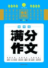 作文工具王·初中生满分作文(第2版)