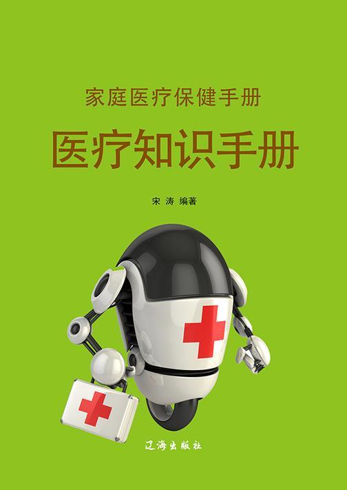 家庭医疗保健手册·医疗知识手册