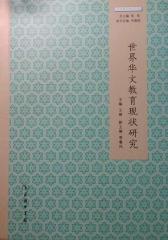 世界华文教育现状研究