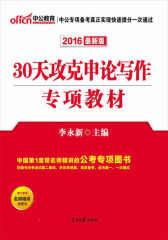 中公版·(2016)公务员录用考试专项教材:30天攻克申论写作(最新二维码版)
