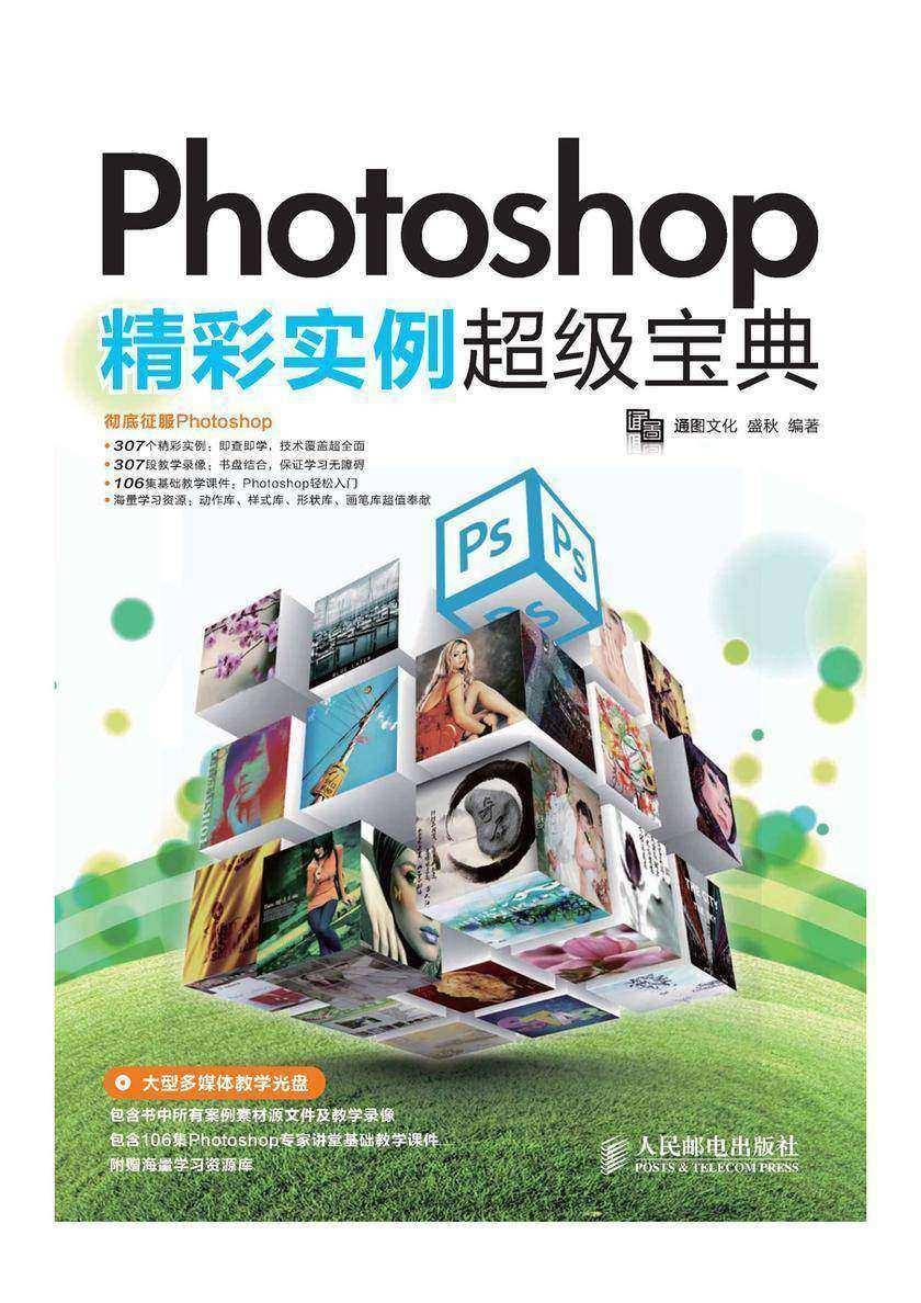 Photoshop精彩实例超级宝典(光盘内容另行下载,地址见书封底)(仅适用PC阅读)