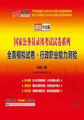 中公版2013国家公务员考试模拟系列:全真模拟试卷·行政职业能力测验(国家公务员录用考试试卷系列)