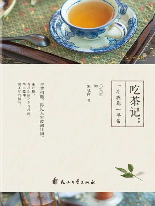 吃茶记:一半成都一半茶