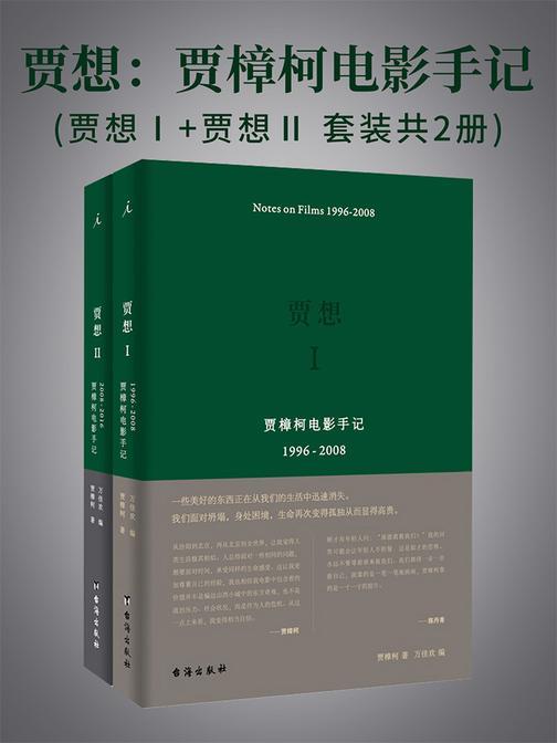 贾想:贾樟柯电影手记(共2册)