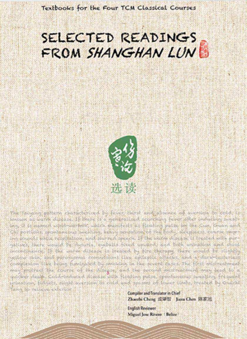 Selecte·Reading·fro·Shangha·Lu· 伤寒论选读(英文)