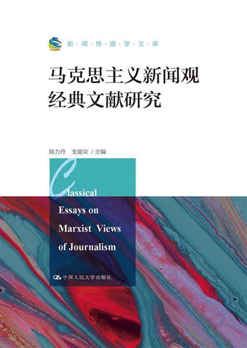 马克思主义新闻观经典文献研究(新闻传播学文库)