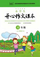 小学生开心作文课本·4年级(绿色版)