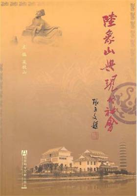 陆象山与现代社会(仅适用PC阅读)