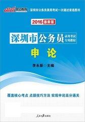 中公2016深圳市公务员录用考试专用教材:申论