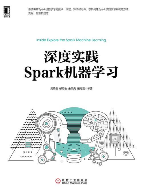 深度实践Spark机器学习