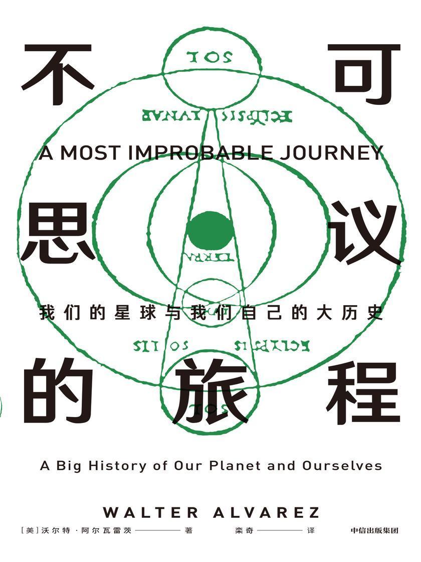 不可思议的旅程:我们的星球与我们自己的大历史