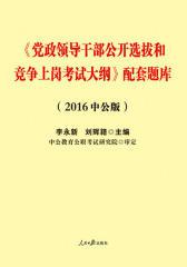 中公版·2016党政领导干部公开选拔和竞争上岗考试大纲:配套题库