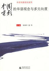 中国电影的华语观念与多元向度(仅适用PC阅读)