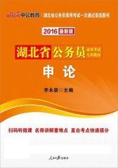 中公2016湖北省公务员录用考试专用教材:申论