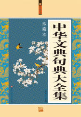中华文典句典大全集