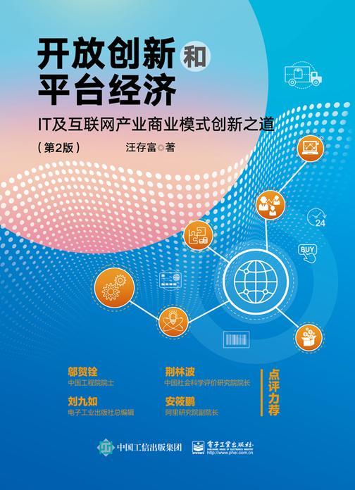 开放创新和平台经济:IT及互联网产业商业模式创新之道(第2版)