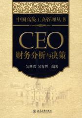 CEO财务分析与决策(仅适用PC阅读)