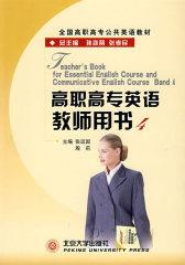 高职高专英语教师用书4(仅适用PC阅读)