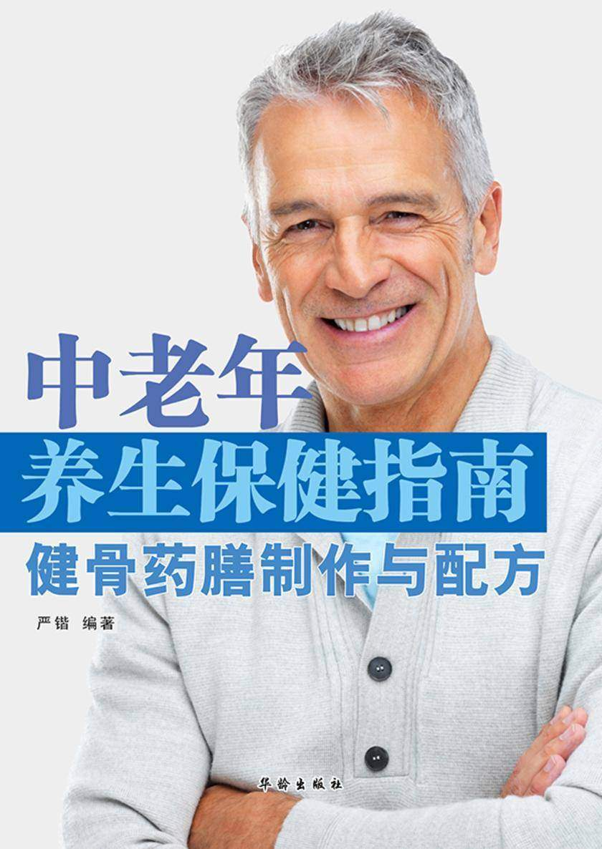 中老年养生保健指南·健骨药膳制作与配方