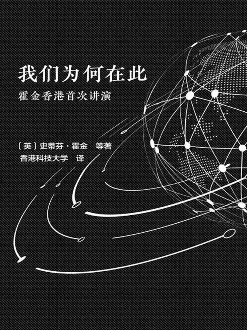 我们为何在此:霍金香港首次讲演