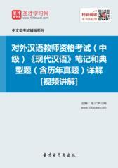 2016年对外汉语教师资格考试(中级)《现代汉语》笔记和典型题(含历年真题)详解【视频讲解】