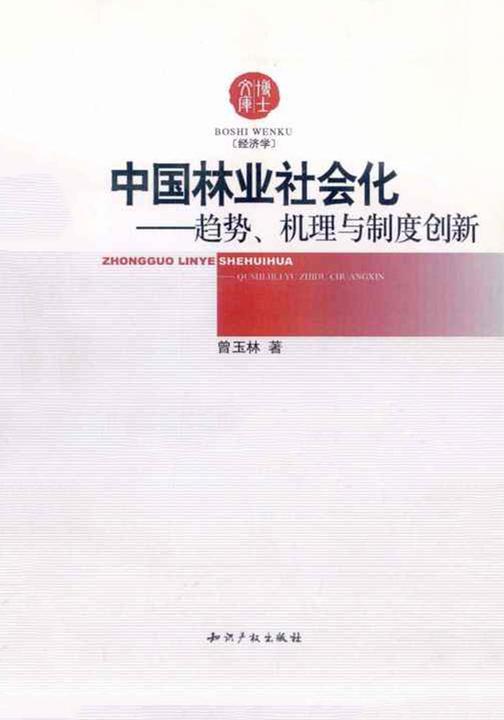 中国林业社会化:趋势、机理与制度创新 (博士文库)