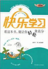 快乐学习:看这本书,能让你轻松拿高分