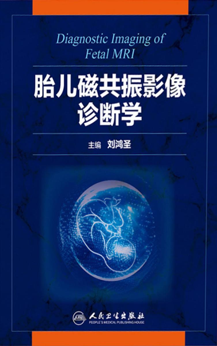 胎儿磁共振影像诊断学