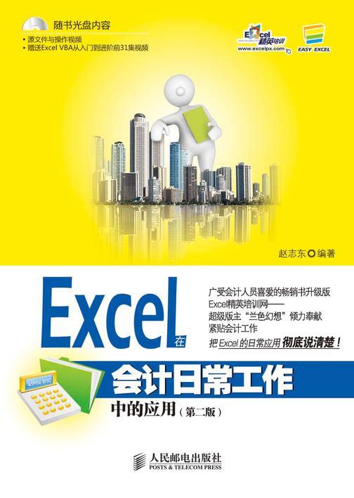 Excel在会计日常工作中的应用(第2版)