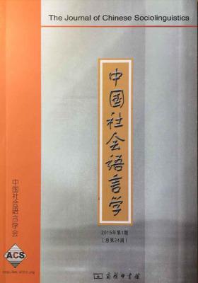 中国社会语言学2015年第1期