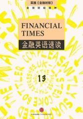 Financial Times金融英语速读 13(英国《金融时报》·地铁大学) (English Edition)