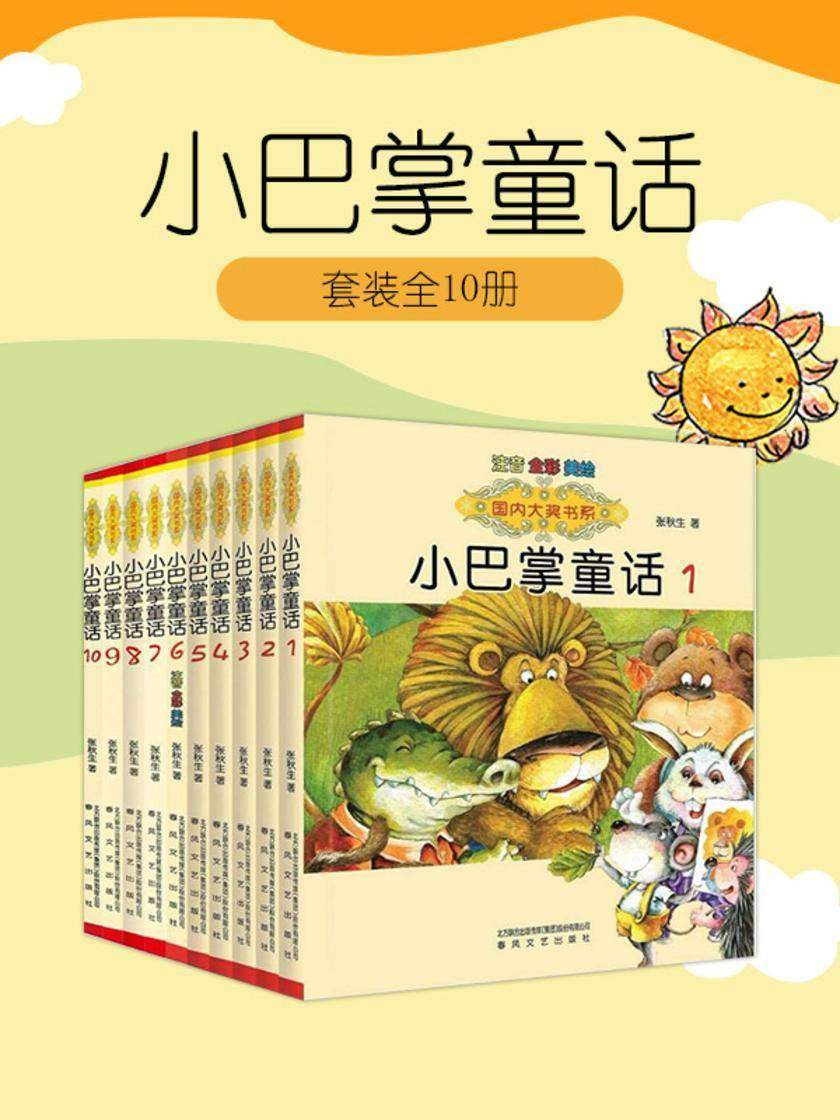 小巴掌童话套装(套装10册)