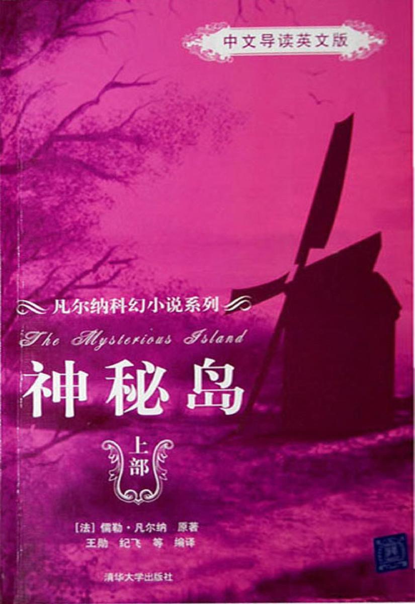 神秘岛(中文导读英文版)(上部)