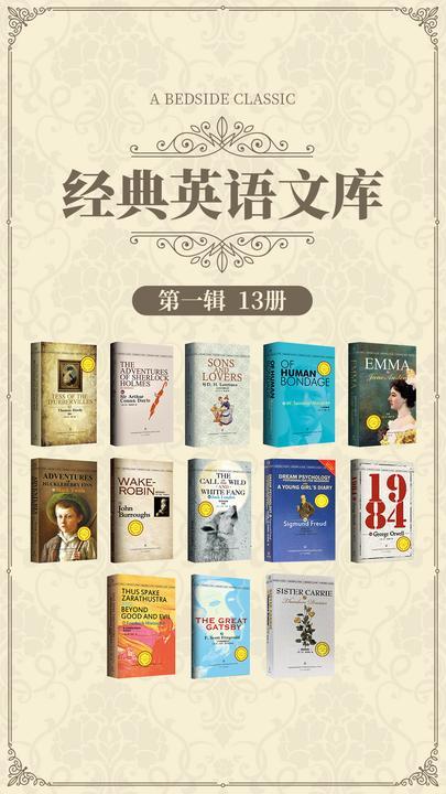 第一辑-经典英语文库(全13册)