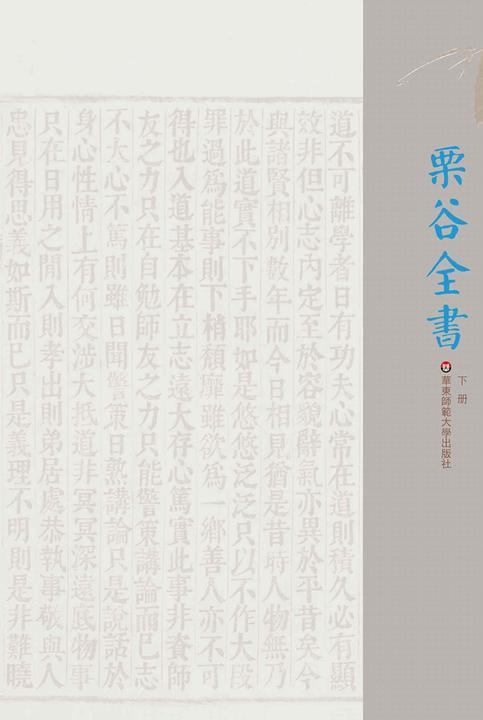 栗谷全書(下册)