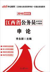 中公2016江西省公务员录用考试专用教材:申论