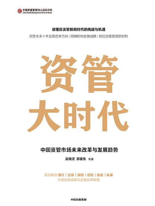 资管大时代:中国资管市场未来改革与发展趋势