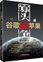 寡头战争:谷歌战苹果(试读本)