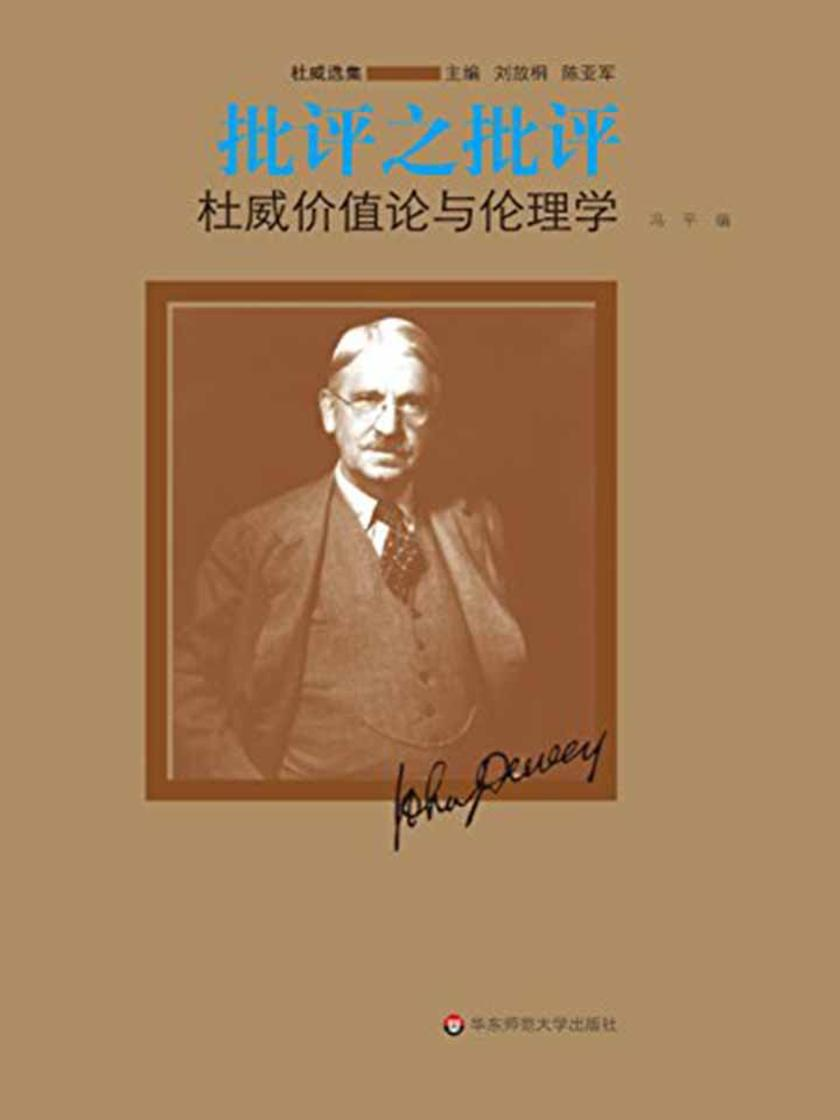 批评之批评:杜威价值论与伦理学