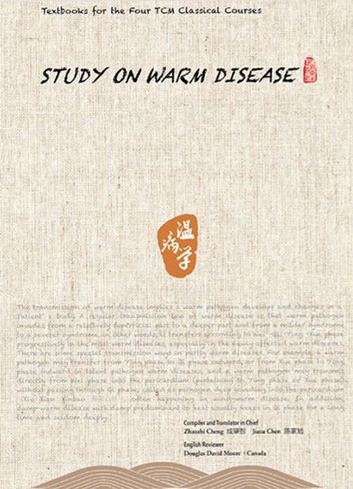 Stud·o·War·Diseas· 温病学(英文)