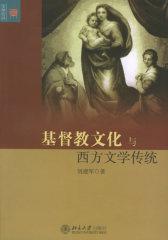 基督教文化与西方文学传统(仅适用PC阅读)