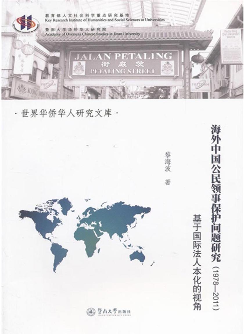 海外中国公民领事保护问题研究(1978-2011):基于国际法人本化的视角(仅适用PC阅读)