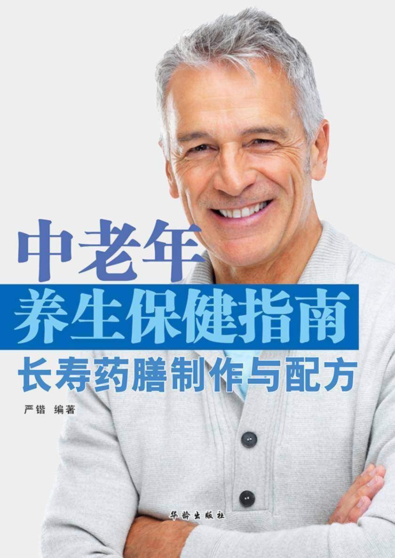 中老年养生保健指南·长寿药膳制作与配方